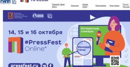 festival-pressy-v-stolice-projdjot-onlajn-meroprijatie-f0ead4a