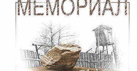 v-centre-memorial-soobshhili-chto-na-ih-ofis-v-moskve-napali-7c5ab99